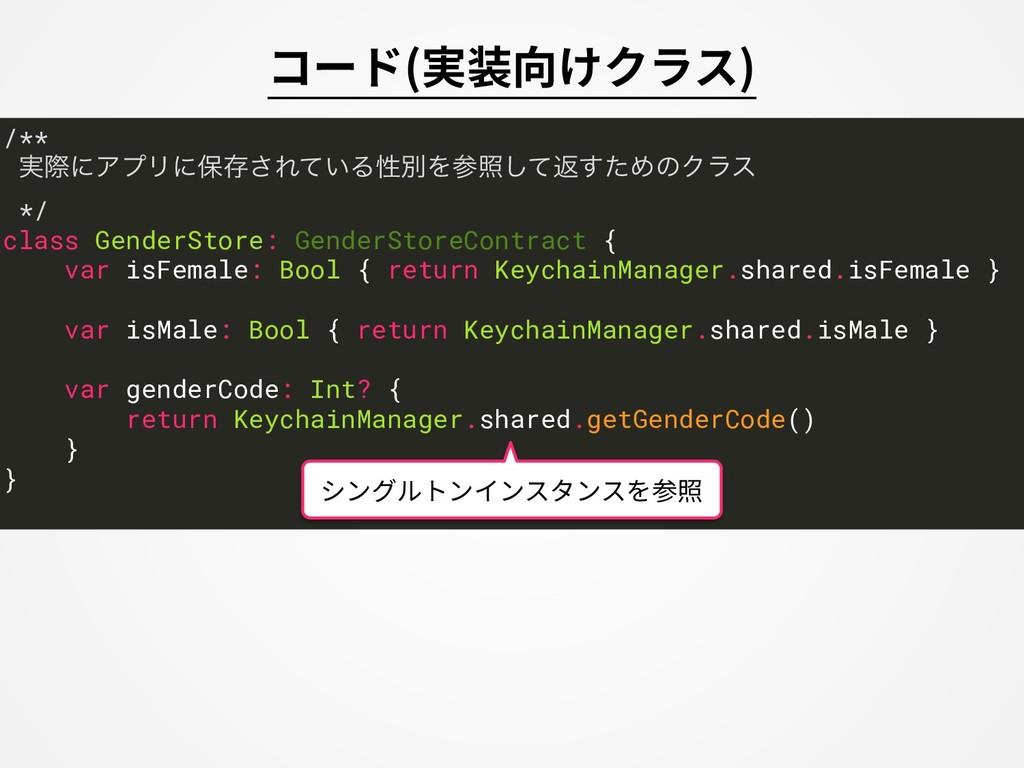 コード(実装向けクラス) /** ࣮ࡍʹΞϓϦʹอଘ͞Ε͍ͯΔੑผΛরͯ͠ฦͨ͢ΊͷΫϥε ...