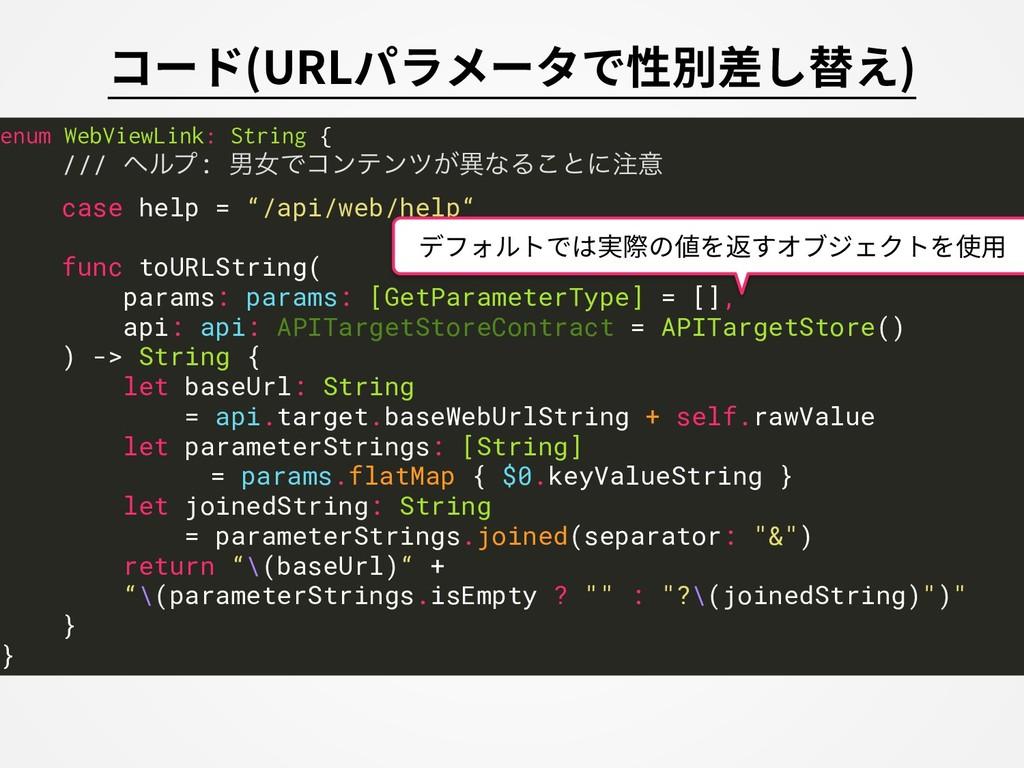 コード(URLパラメータで性別差し替え) enum WebViewLink: String {...
