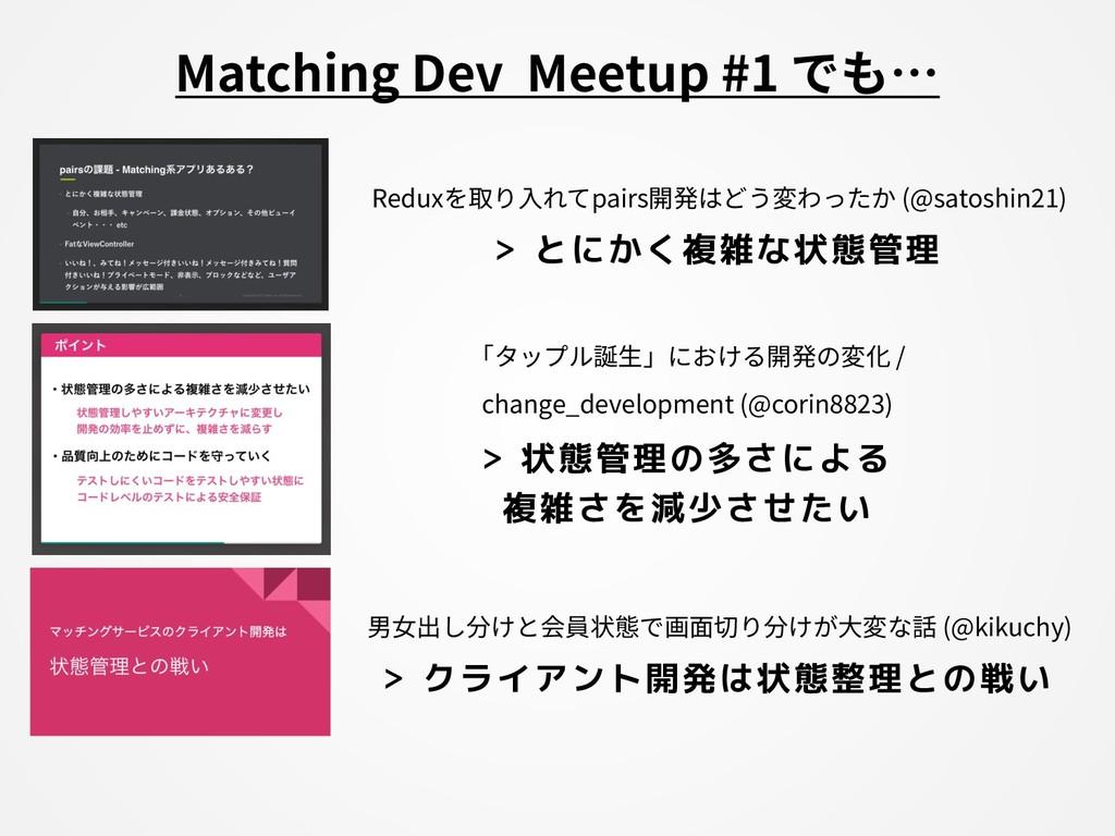 Matching Dev Meetup #1 でも… Reduxを取り⼊れてpairs開発はど...