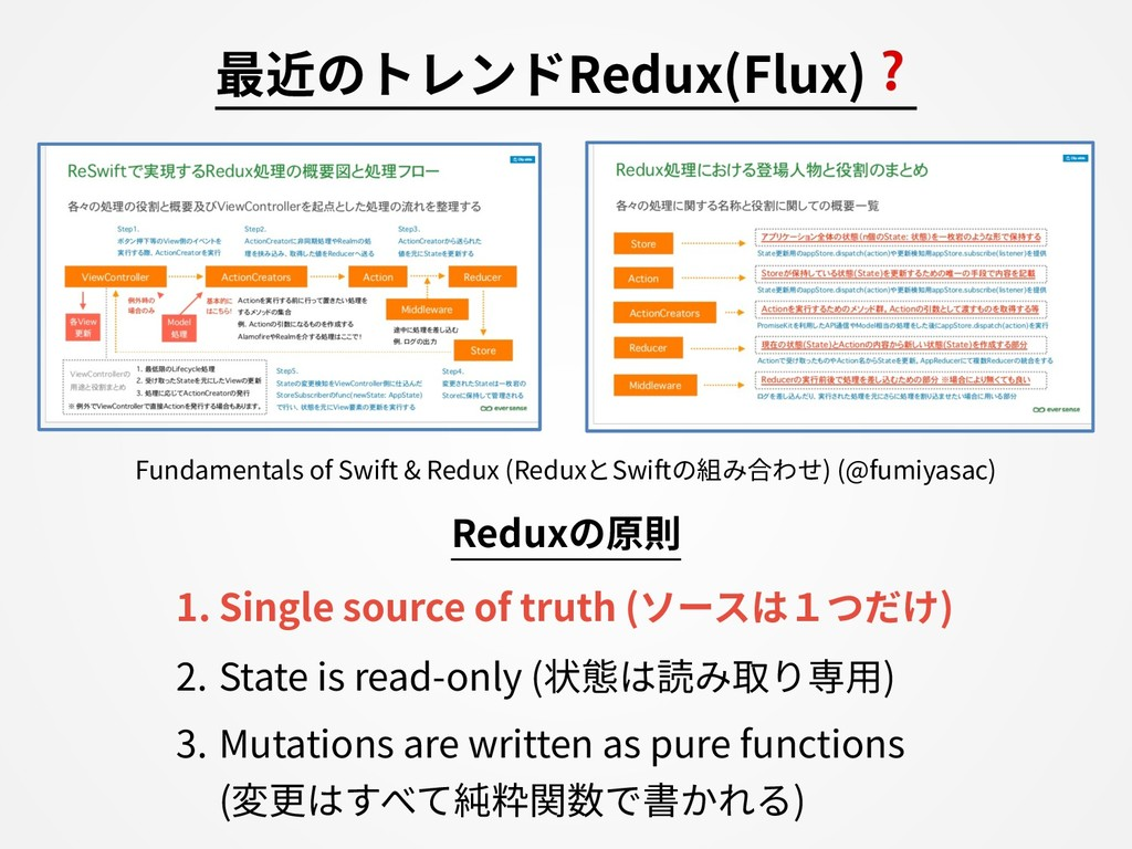 最近のトレンドRedux(Flux)❓ Fundamentals of Swift & Red...