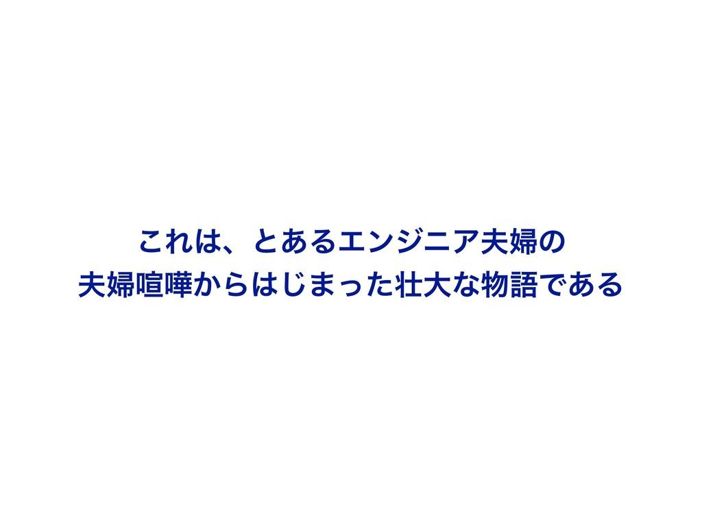 ͜Εɺͱ͋ΔΤϯδχΞ්ͷ ්՞͔Β͡·ͬͨେͳޠͰ͋Δ