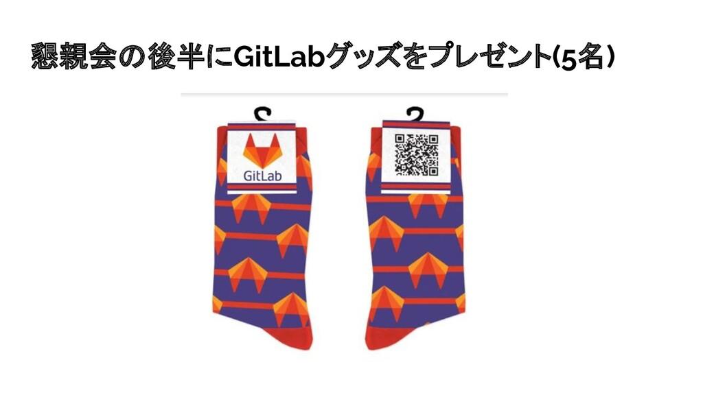 懇親会の後半にGitLabグッズをプレゼント(5名)