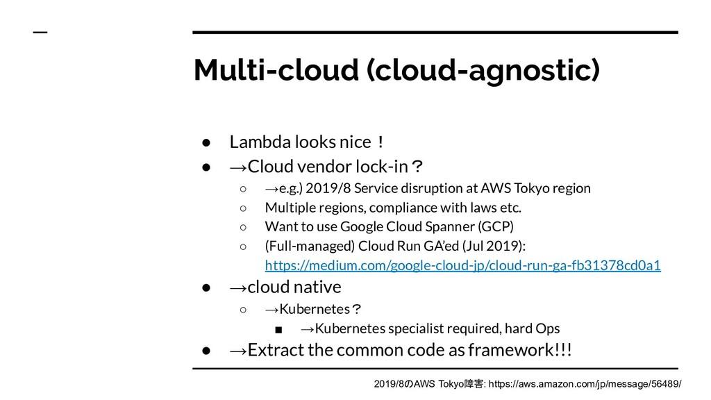 Multi-cloud (cloud-agnostic) ● Lambda looks nic...