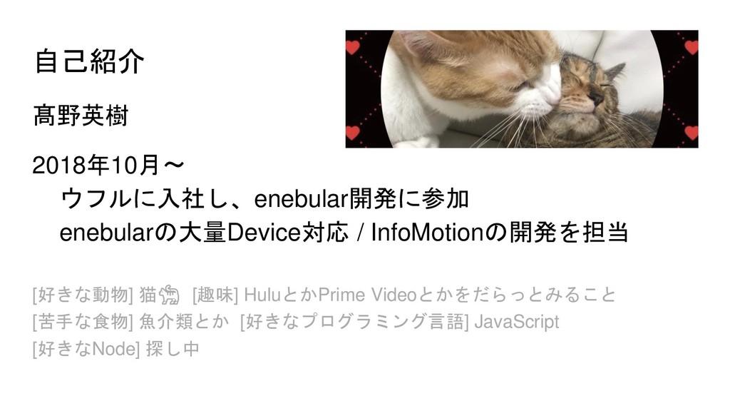 自己紹介 髙野英樹 2018年10月〜 ウフルに入社し、enebular開発に参加 enebu...