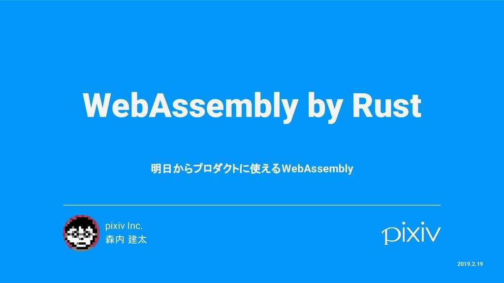 WebAssembly by Rust 明日からプロダクトに使える WebAssembly p...