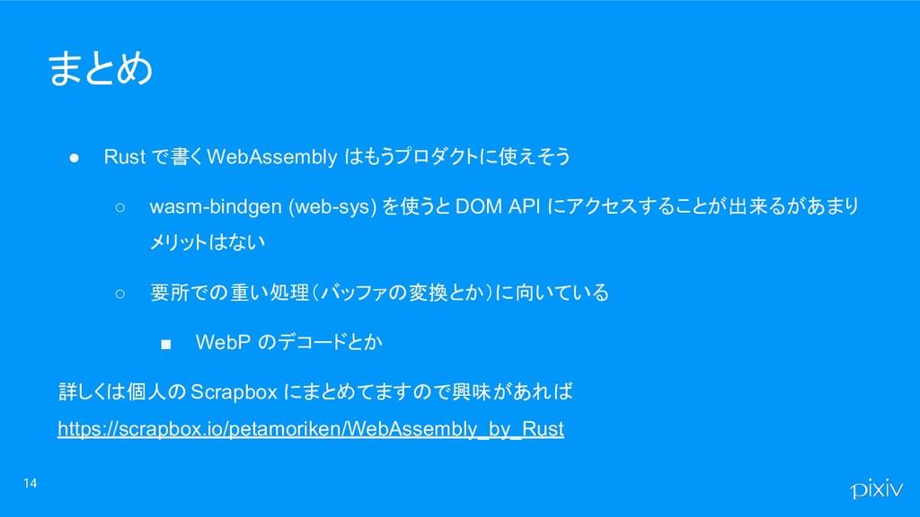 14 ● Rust で書く WebAssembly はもうプロダクトに使えそう ○ wasm-...