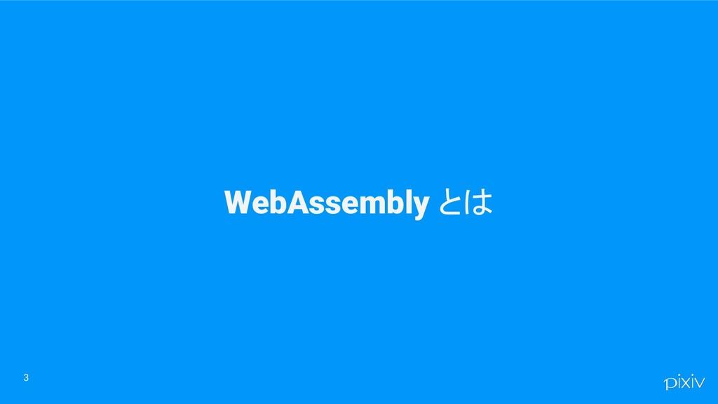 WebAssembly とは 3