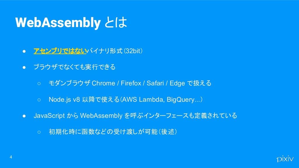 4 ● アセンブリではないバイナリ形式(32bit) ● ブラウザでなくても実行できる ○ モ...