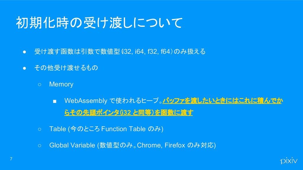7 ● 受け渡す函数は引数で数値型( i32, i64, f32, f64)のみ扱える ● そ...