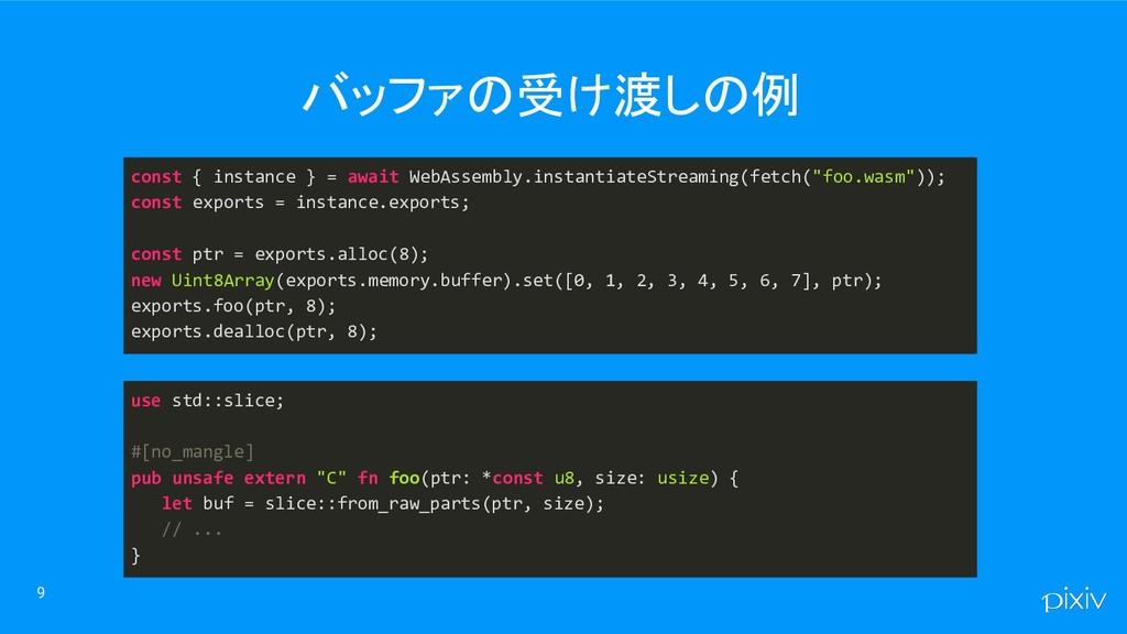バッファの受け渡しの例 9 const { instance } = await WebAss...
