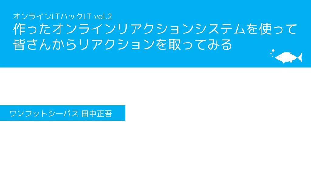 [サブタイトル] [タイトル] ワンフットシーバス 田中正吾 オンラインLTハックLT vol...