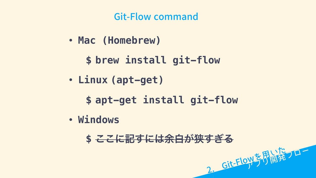 (JU'MPX DPNNBOE • Mac (Homebrew) $ brew instal...