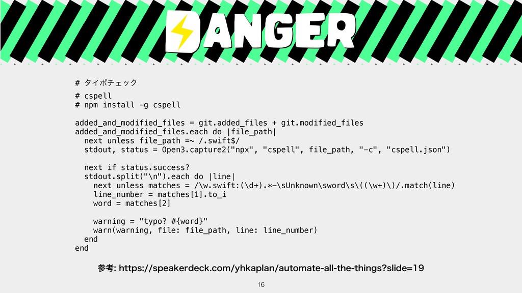 16 # λΠϙνΣοΫ # cspell # npm install -g cspell a...