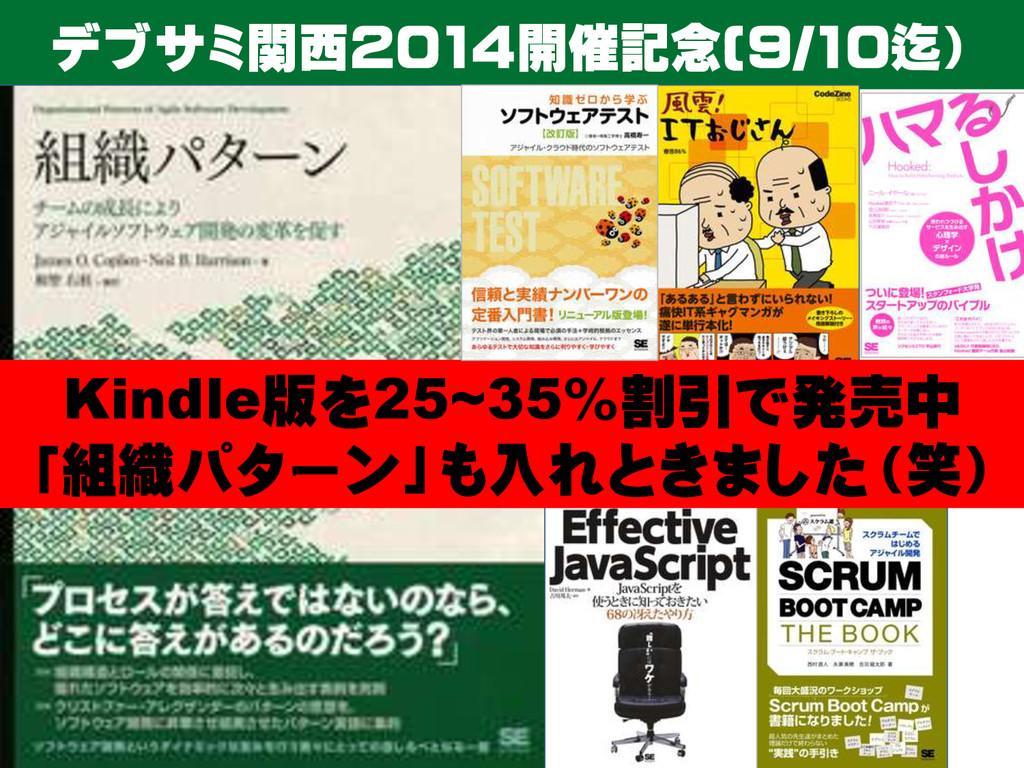 デブサミ関西2014開催記念(9/10迄) Kindle版を25~35%割引で発売中 「組織パ...