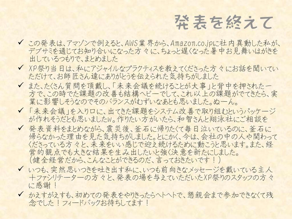 発表を終えて  この発表は、アマゾンで例えると、AWS業界から、Amazon.co.jpに社...