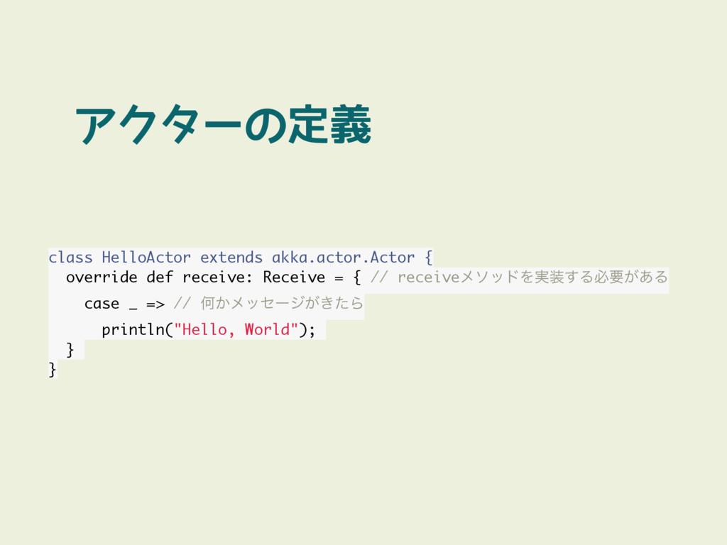 アクターの定義 class HelloActor extends akka.actor.Act...