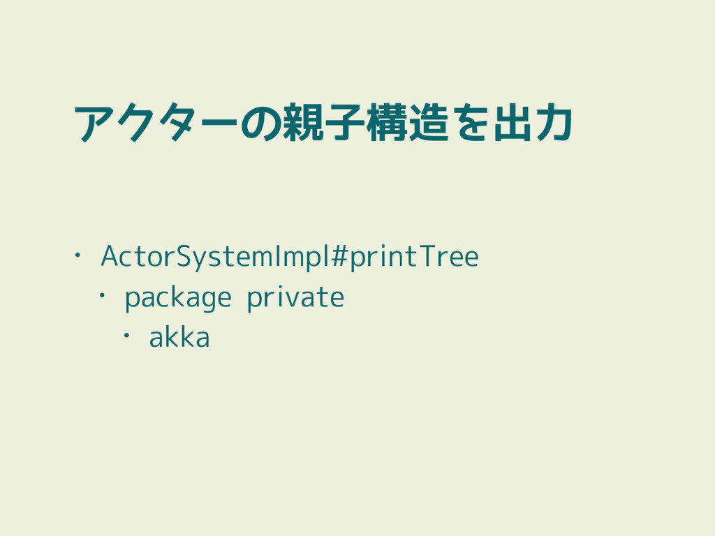 アクターの親子構造を出力 • ActorSystemImpl#printTree • pack...