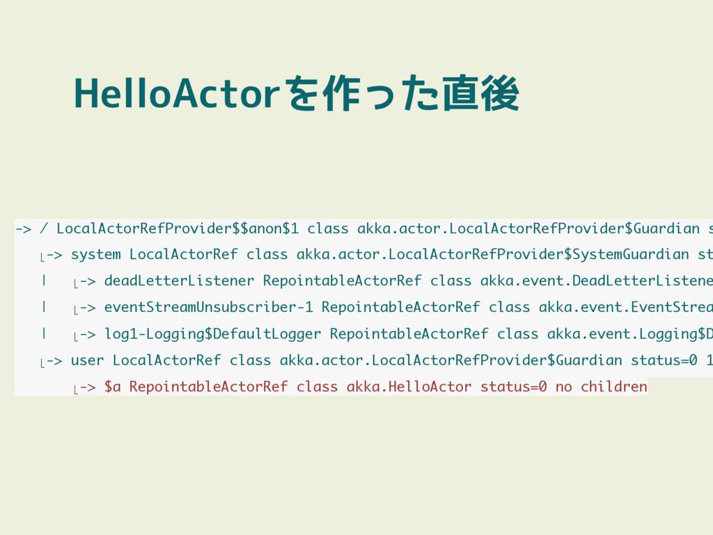 HelloActorを作った直後 -> / LocalActorRefProvider$$an...
