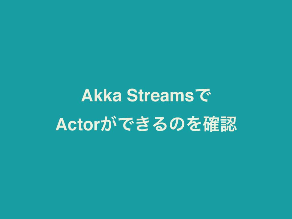 Akka StreamsͰ Actor͕Ͱ͖ΔͷΛ֬