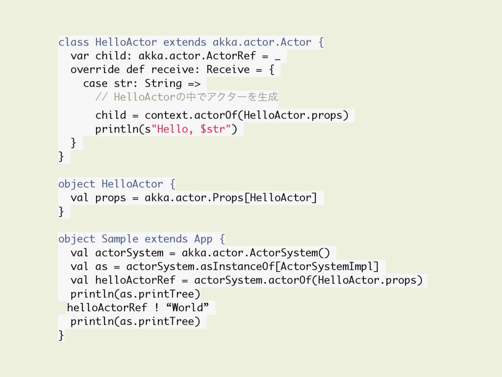 class HelloActor extends akka.actor.Actor { var...