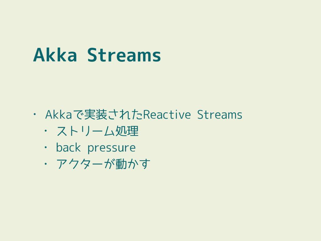 Akka Streams • Akkaで実装されたReactive Streams • ストリ...