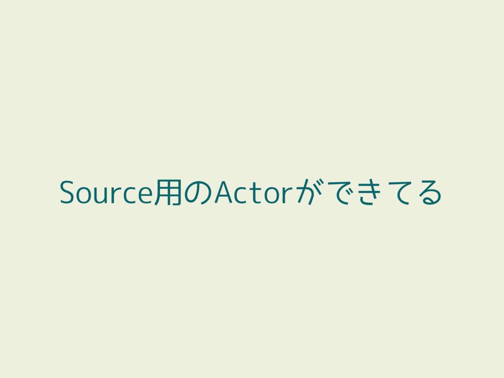 Source用のActorができてる