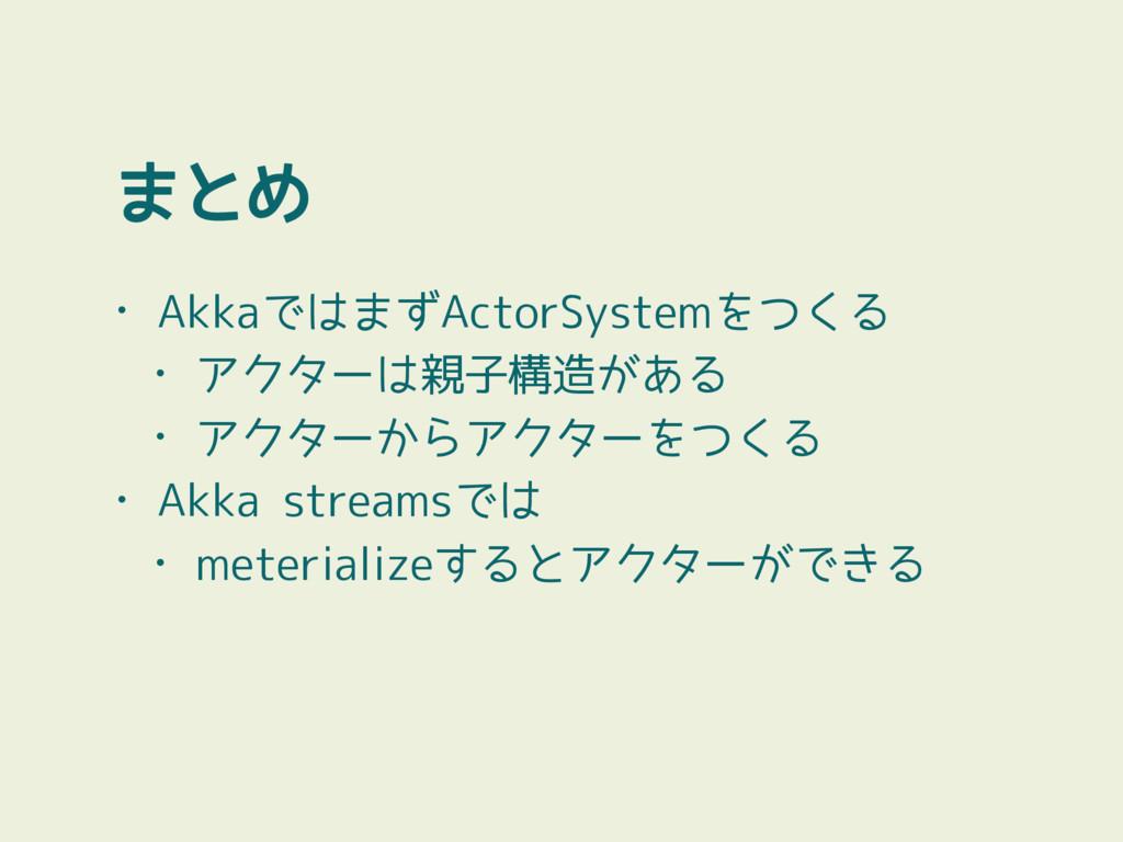 まとめ • AkkaではまずActorSystemをつくる • アクターは親子構造がある • ...