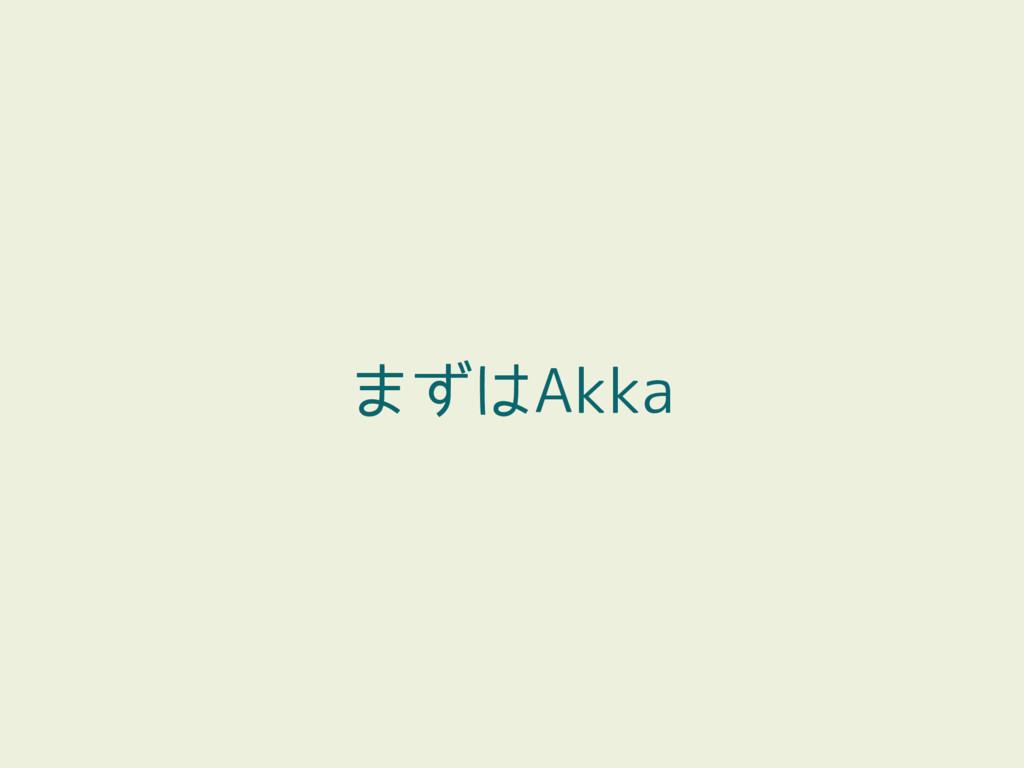 まずはAkka