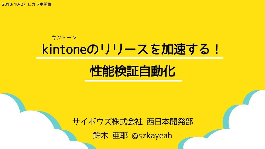 サイボウズ株式会社 西日本開発部 鈴木 亜耶 @szkayeah kintoneのリリースを加...