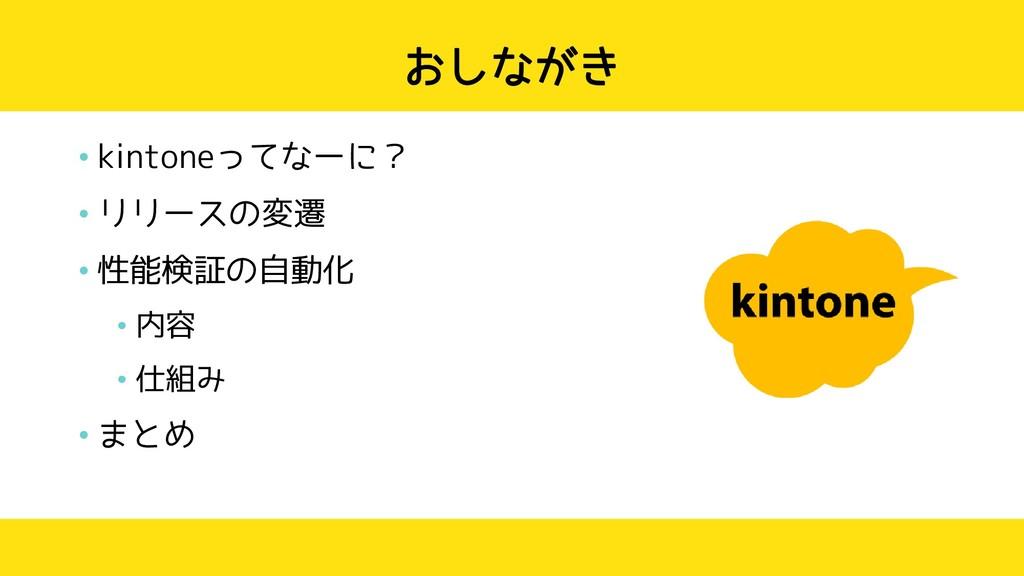 おしながき • kintoneってなーに? • リリースの変遷 • 性能検証の自動化 • 内容...