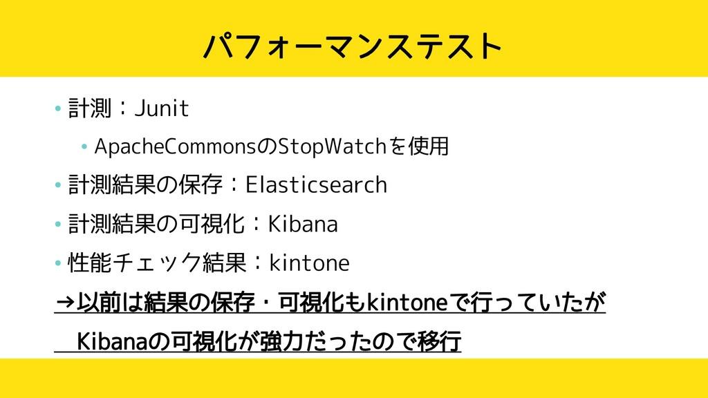 パフォーマンステスト • 計測:Junit • ApacheCommonsのStopWatch...