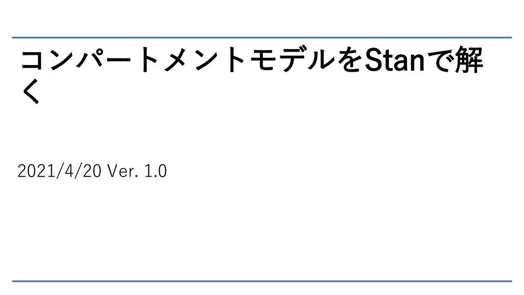 コンパートメントモデルをStanで解 く 2021/4/20 Ver. 1.0