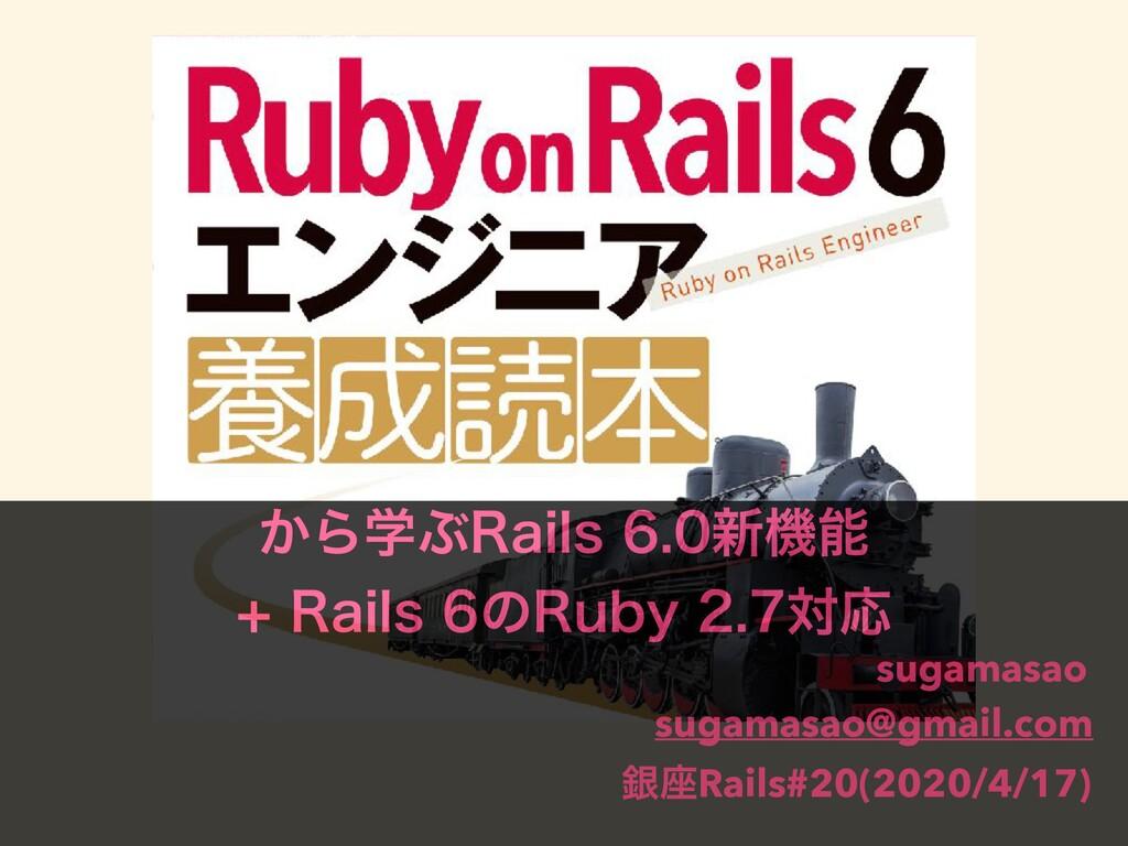 ͔ΒֶͿ3BJMT৽ػ 3BJMTͷ3VCZରԠ ۜ࠲Rails#...