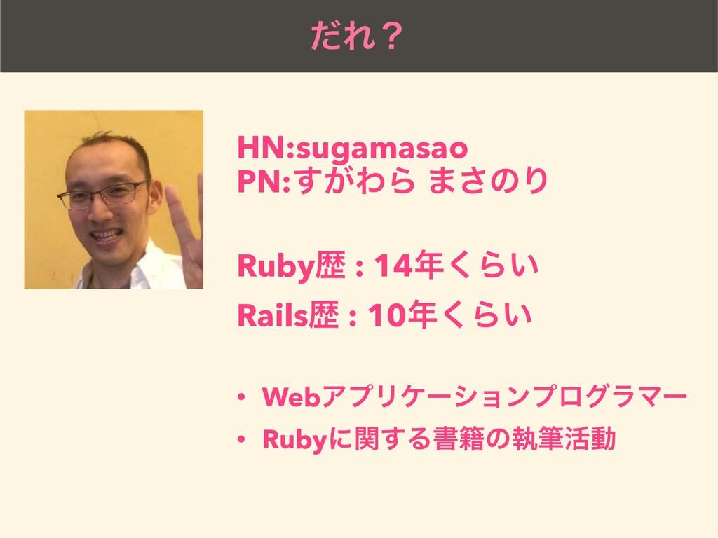 ͩΕʁ HN:sugamasao PN:͕͢ΘΒ ·͞ͷΓ Rubyྺ : 14͘Β͍ Ra...