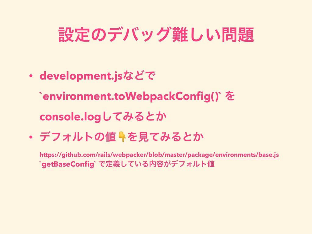 ઃఆͷσόοά͍͠ • development.jsͳͲͰ `environment.t...