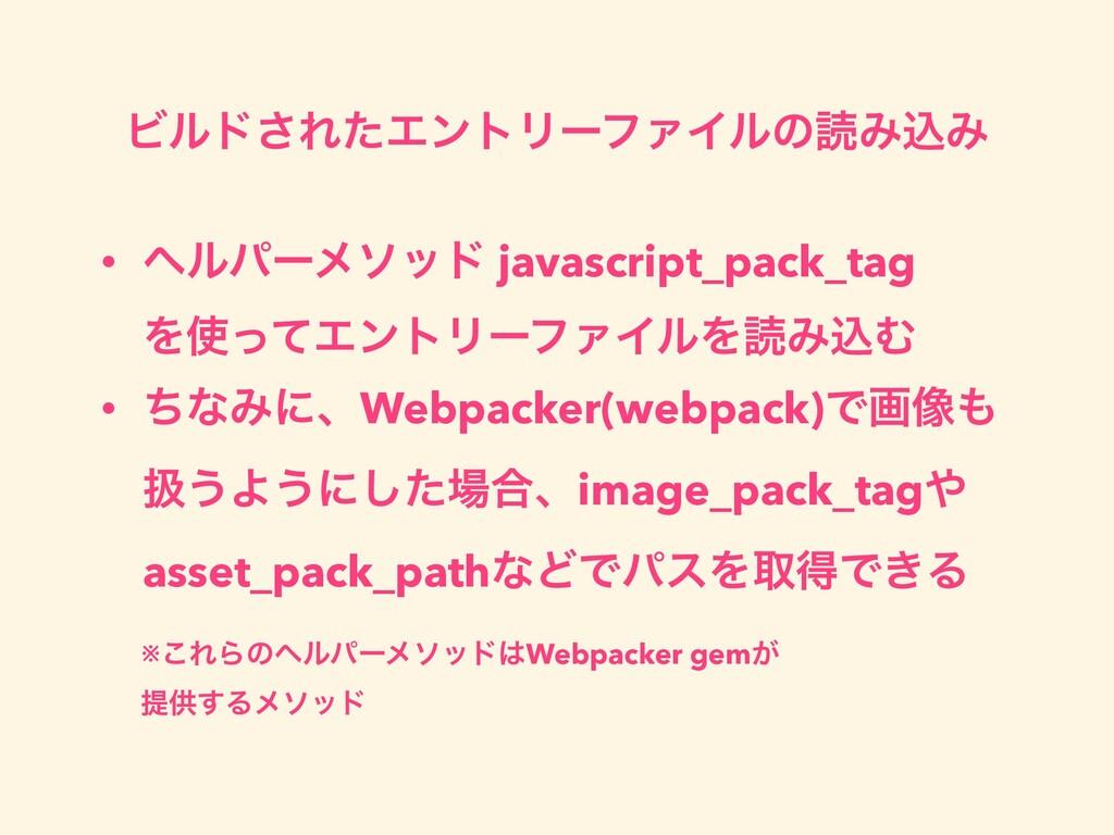 Ϗϧυ͞ΕͨΤϯτϦʔϑΝΠϧͷಡΈࠐΈ • ϔϧύʔϝιου javascript_pack...