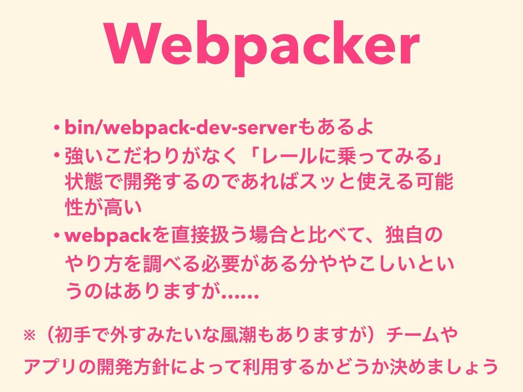 Webpacker • bin/webpack-dev-server͋ΔΑ • ڧ͍ͩ͜ΘΓ...