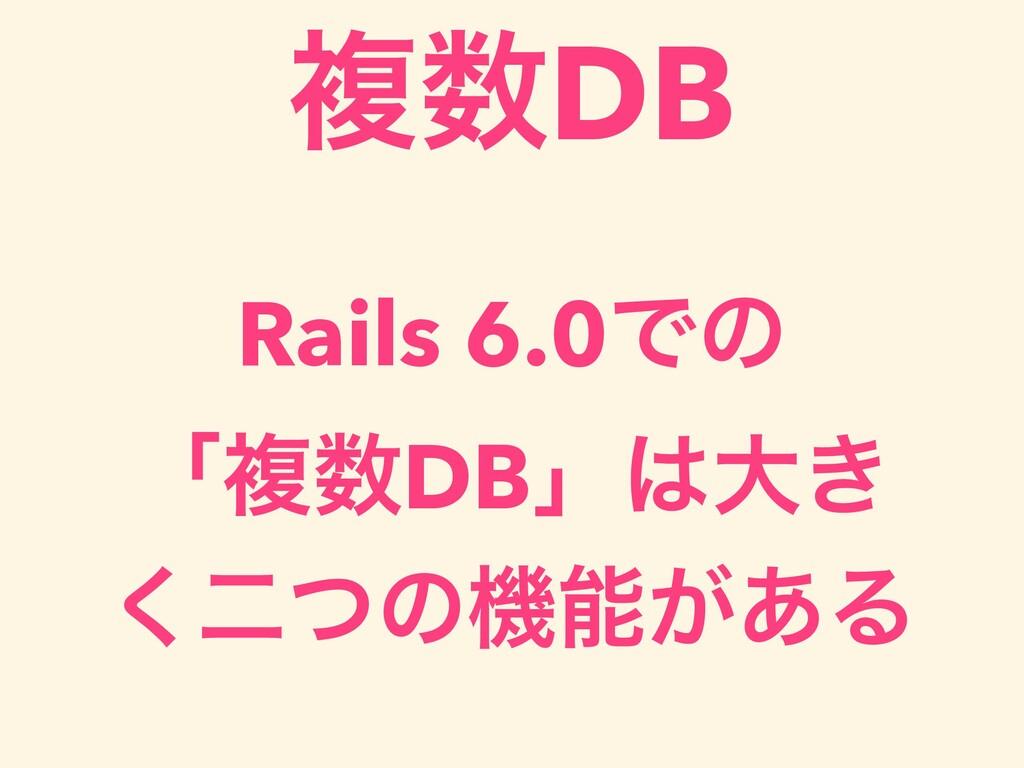Rails 6.0Ͱͷ ʮෳDBʯେ͖ ͘ೋͭͷػ͕͋Δ ෳDB