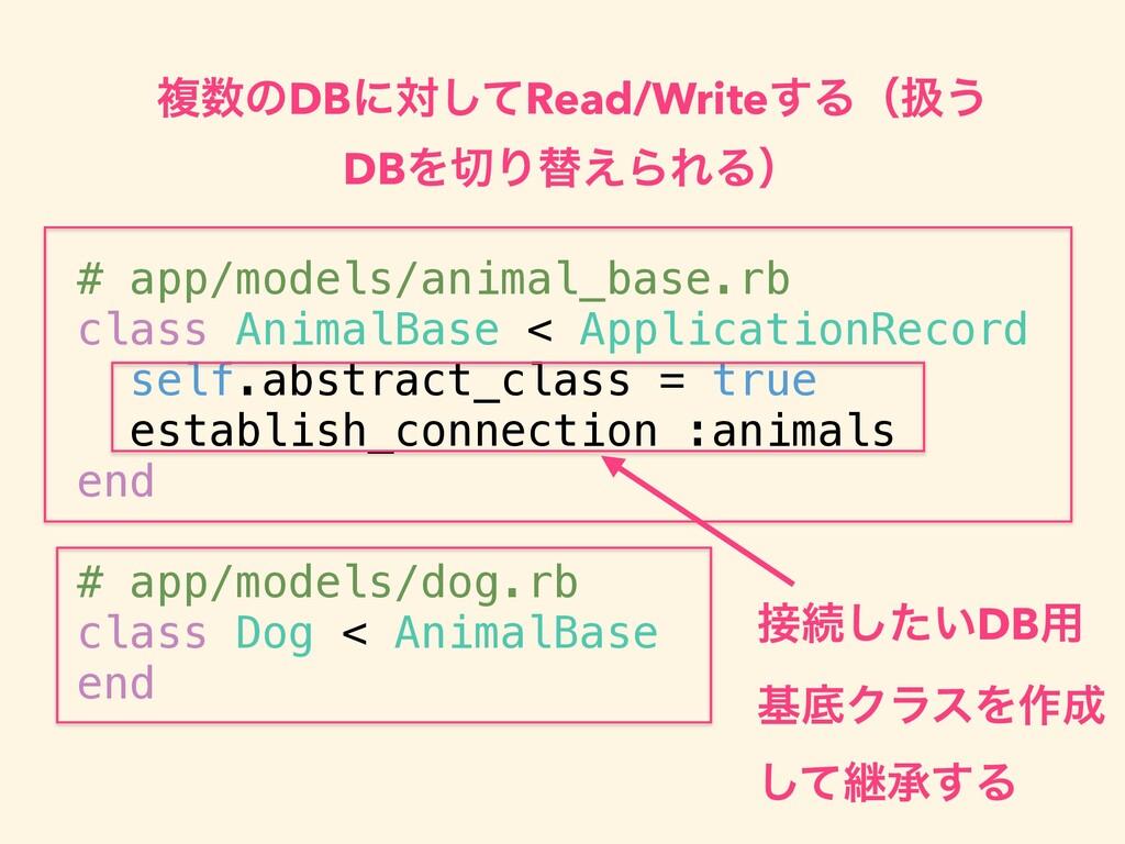 ෳͷDBʹରͯ͠Read/Write͢Δʢѻ͏ DBΛΓସ͑ΒΕΔʣ # app/mode...