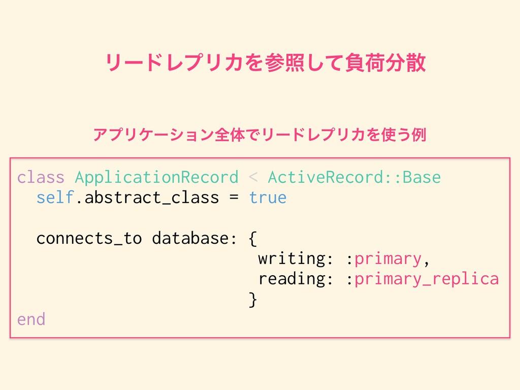 ϦʔυϨϓϦΧΛরͯ͠ෛՙ class ApplicationRecord < Acti...