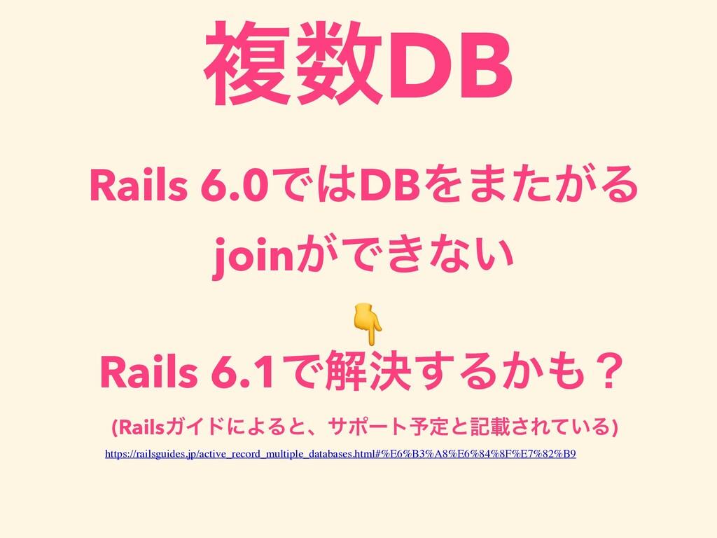 Rails 6.0ͰDBΛ·͕ͨΔ join͕Ͱ͖ͳ͍  Rails 6.1Ͱղܾ͢Δ͔ʁ...