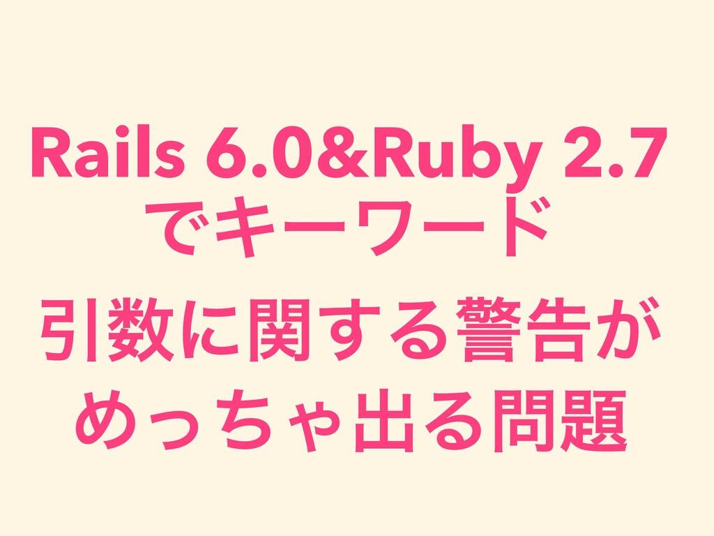 Rails 6.0&Ruby 2.7 ͰΩʔϫʔυ Ҿʹؔ͢Δܯࠂ͕ ΊͬͪΌग़Δ