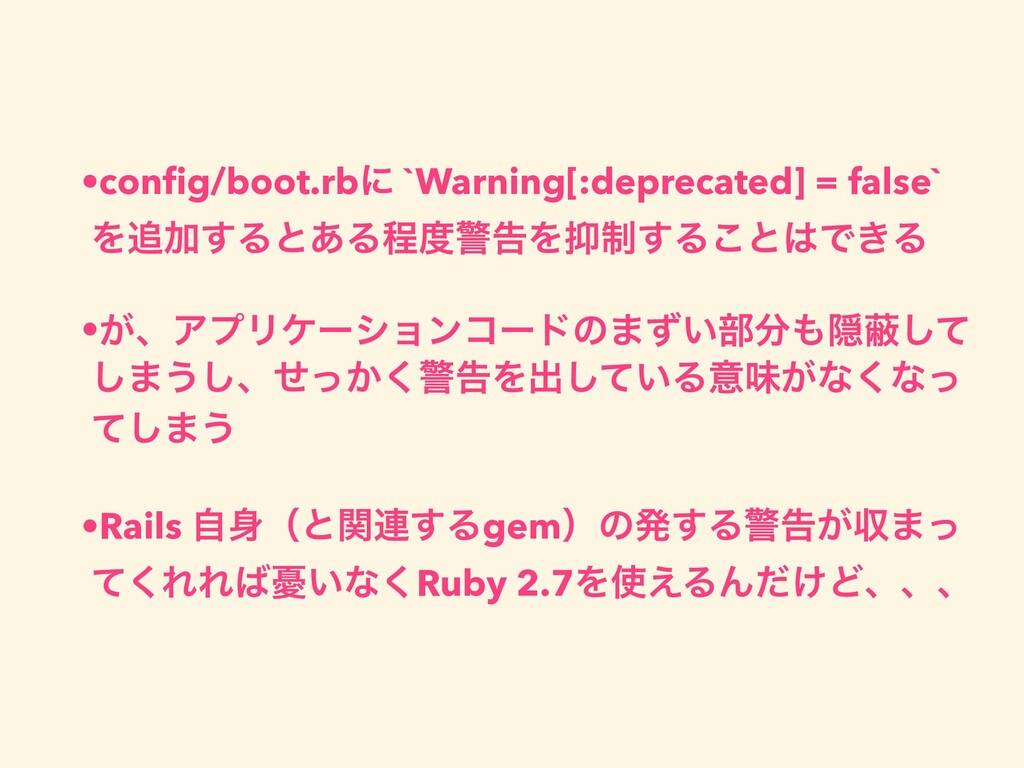 •config/boot.rbʹ `Warning[:deprecated] = false` ...