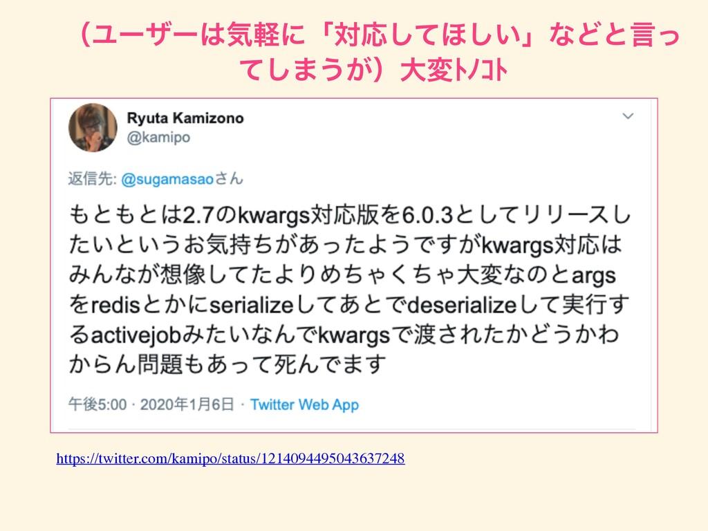 https://twitter.com/kamipo/status/1214094495043...