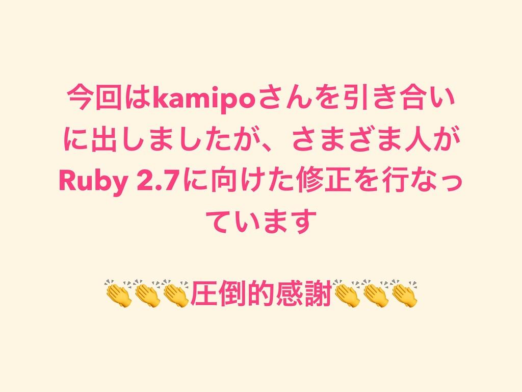 ࠓճkamipo͞ΜΛҾ͖߹͍ ʹग़͠·͕ͨ͠ɺ͞·͟·ਓ͕ Ruby 2.7ʹ͚ͨमਖ਼Λ...