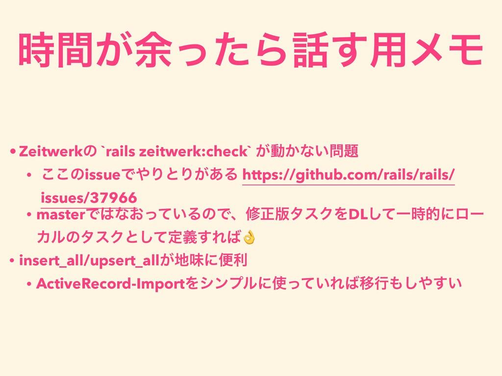 ͕ؒ༨ͬͨΒ͢༻ϝϞ • Zeitwerkͷ `rails zeitwerk:check`...