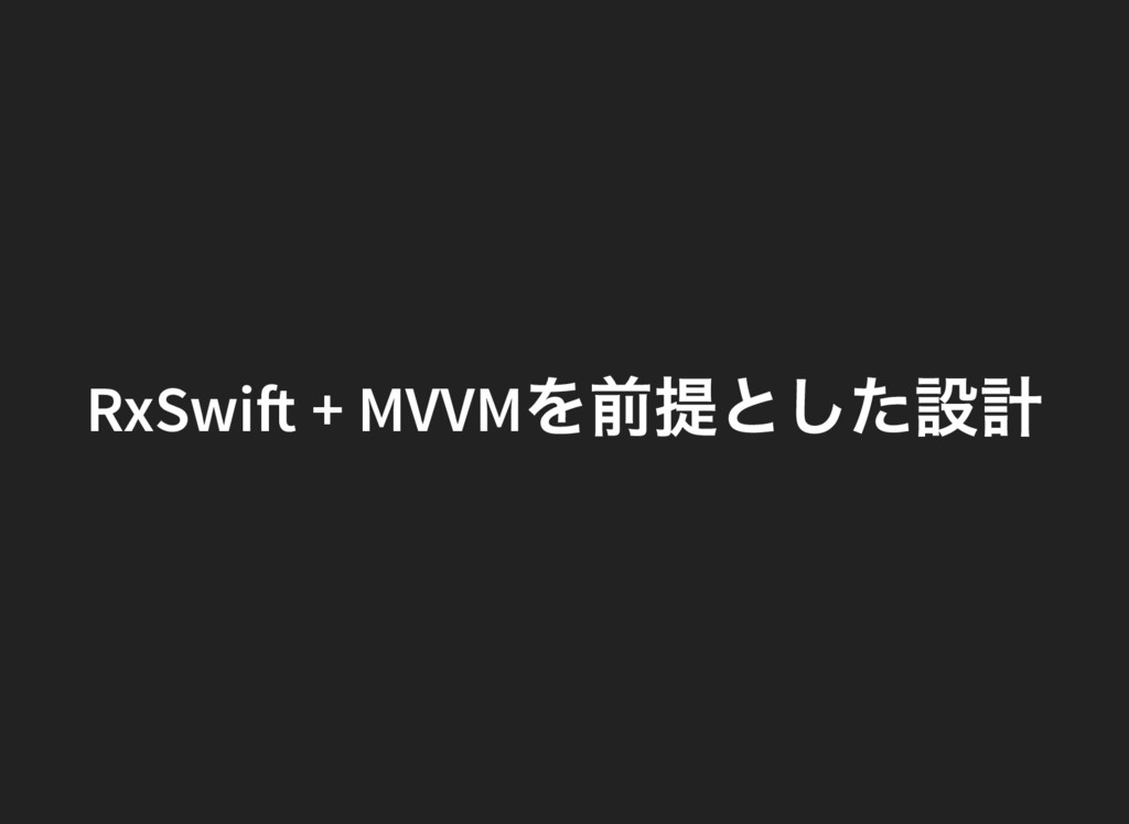 RxSwi + MVVM を前提とした設計