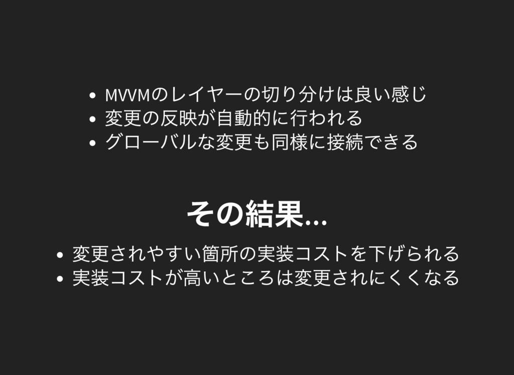 MVVM のレイヤー の切り分けは良い感じ 変更の反映が自動的に行われる グロー バルな変更も...