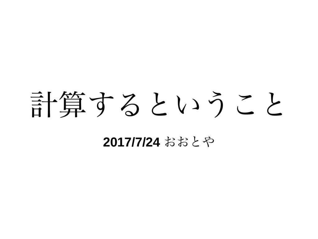 計算するということ 2017/7/24 おおとや
