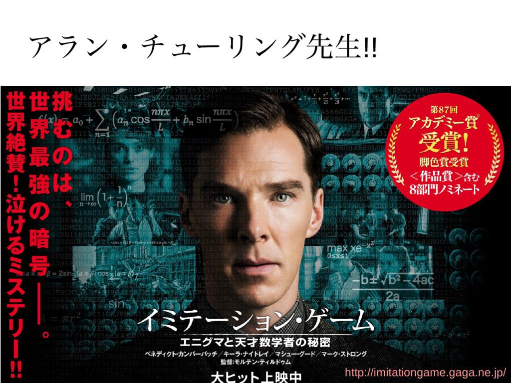 アラン・チューリング先生!! http://imitationgame.gaga.ne.jp/